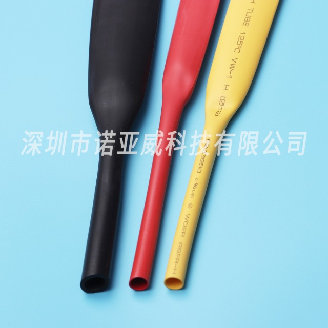 125℃彩色热缩套管