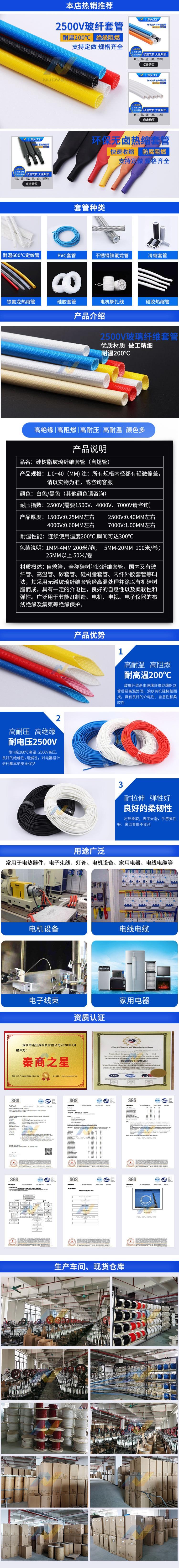 诺亚威硅树脂玻纤管