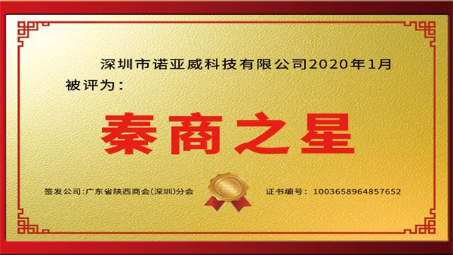 诺亚威荣誉证书